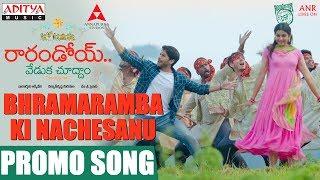 Bhramaramba Ki Nachesanu Song Promo
