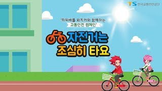 파워배틀 와치카와 함께하는 교통안전 캠페인 - 자전거는 조심히 타요