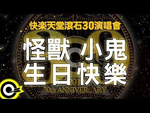 【快樂天堂 滾石30】怪獸 小鬼 生日快樂