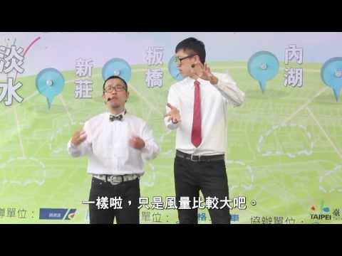 【達康】漫才表演:電動車推廣