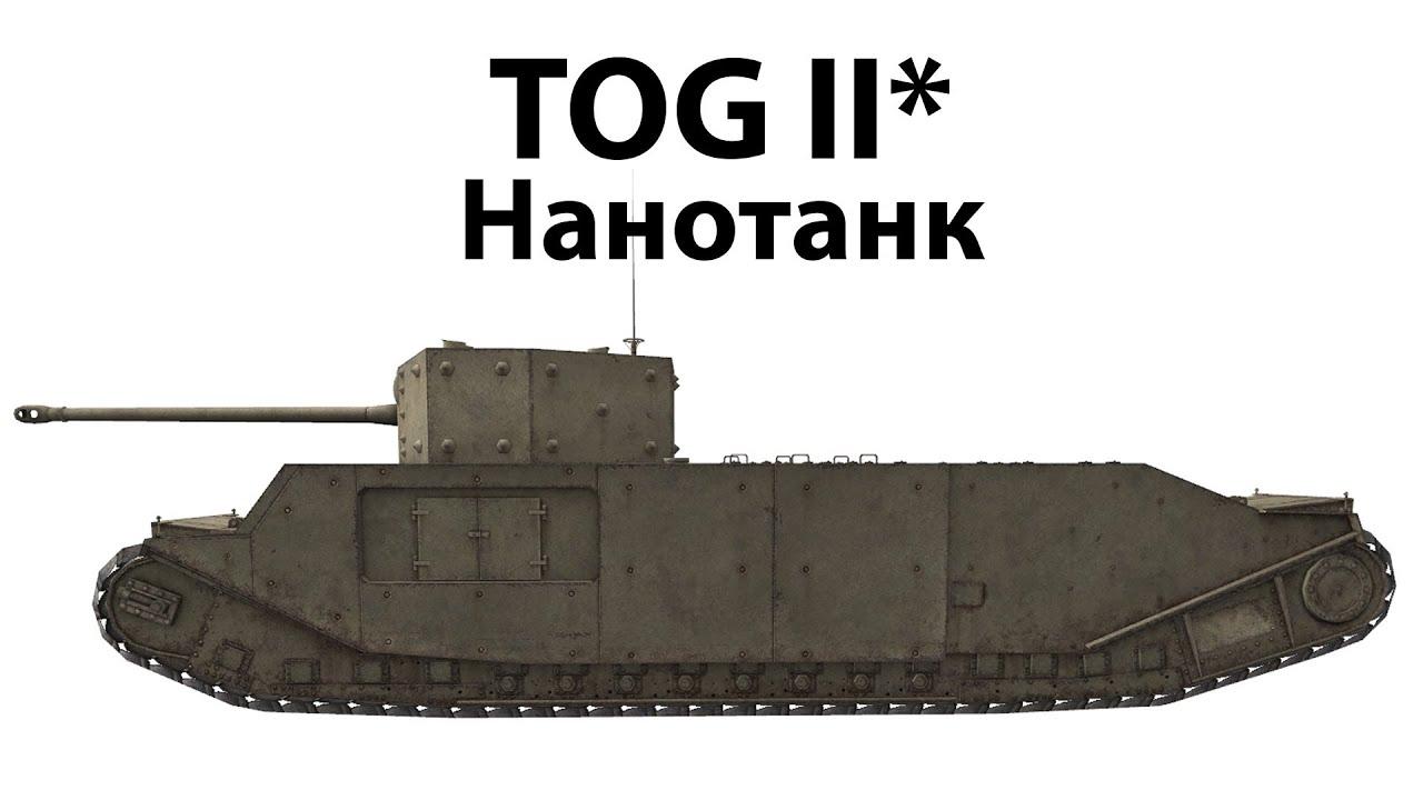 TOG II* - Нанотанк