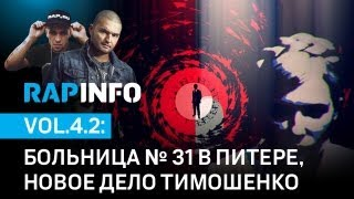 RAPINFO - КГБ № 31 в Питере, новое дело Тимошенко