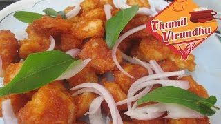 prawn 65 in Tamil ( Eng text link description ) shrimp recipes – eral varuva