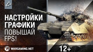 Дневники Разработчиков. Настройки графики – повышай FPS! [World of Tanks]