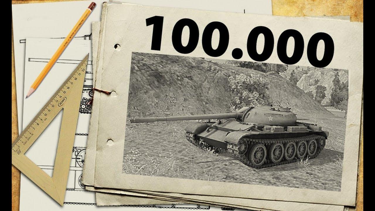 100.000, Т-54 и монолог