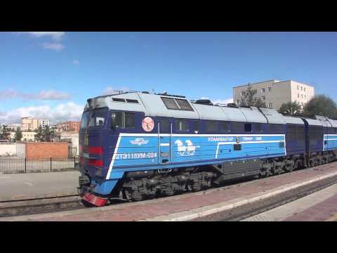 Train No. 5 Ulan Bator - Moscow (Поезд №5 Улан-Батор - Москва)