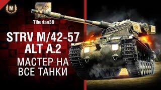 Мастер на все танки №126:  - Strv m/42-57 Alt A.2  - от Tiberian39