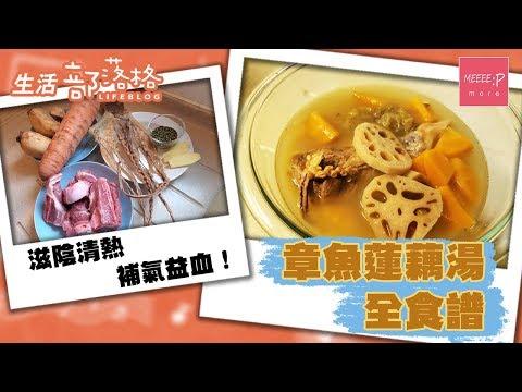 【抗疫湯水DIY】 章魚蓮藕湯 - 全食譜 滋陰清熱 補氣益血! 章魚蓮藕豬骨湯
