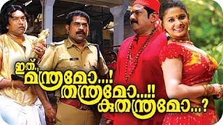 Malayalam Full Movie 2013 Ithu Manthramo Thanthramo