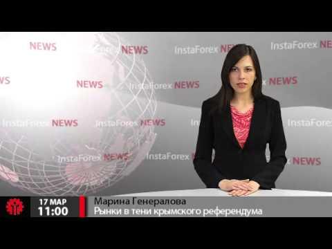 Рынки в тени крымского референдума