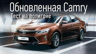 Toyota Camry 2017: косметика и косяки навигации. Тесты АвтоРЕВЮ.