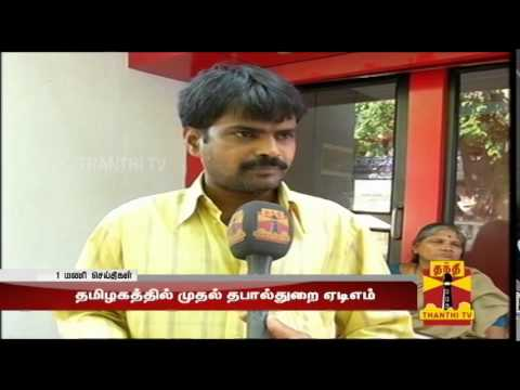 First Postal Department's ATM in Tamil Nadu : Thanthi TV