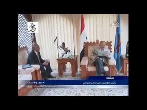 صالح يتلقى دعوة رسمية لحضور فعاليات المؤتمر العام للمؤتمر الوطني السوداني