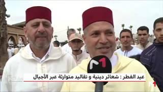بالفيديو.. شاهد حرص الأسر المغربية على الالتزام بعادات وتقاليد العيد | قنوات أخرى