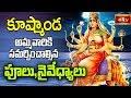 కూష్మాండ అమ్మవారి పూలు, నైవేధ్యాలు || #SharanNavaratri || Dharma Sandehalu || Bhakthi TV