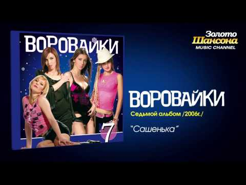Смотреть клип Воровайки - Сашенька