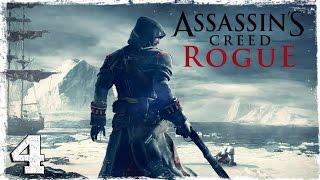 Assassin's Creed Rogue. #4: Мастер Вашингтон.