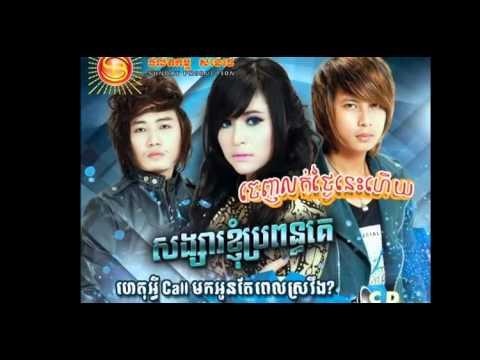 Sunday Official CD Vol 145 |  Keo Veasna  | Songsa Kyom Propun Ke