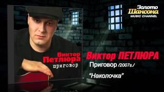 Виктор Петлюра - Наколочка