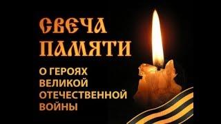 22 июня - Всероссийская мемориальная акция «Свеча памяти».