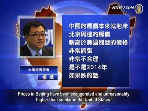 Chinese Realtor: 2014 Real Estate Risk Falling Prices