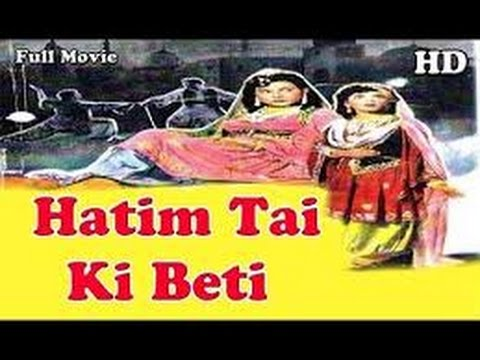Hatimtai Ki Beti Full Hindi Movie 1955 -  Chitra | Mahipal | Daljeet