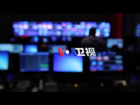 VOA卫视 《時事大家談》直播 2016.10.24 - 北京时间晚9-10点