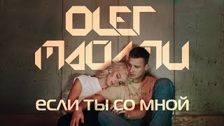 Олег Майами - Если ты со мной Скачать клип, смотреть клип, скачать песню