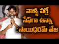 I am safe only because of them: Sai Dharam Tej || Winner Trailer Launch || Rakul Preet || Gopichand