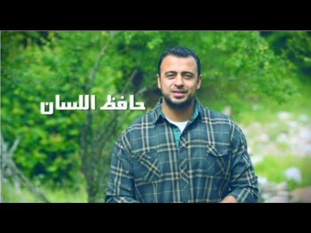 أهل الجنة - الحلقة 5 - حافظ اللسان - مصطفى حسني