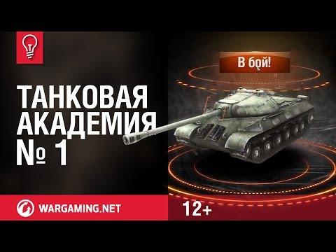 Танковая академия!! Выпуск ВТОРОЙ!