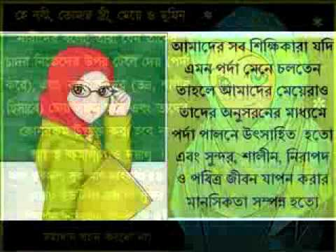 Bangla Gojol Sabdane Thakio Nari Purdar Arale_low.mp4