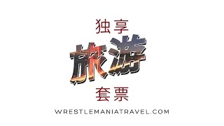 Exclusive Travel Packages for WrestleMania 31
