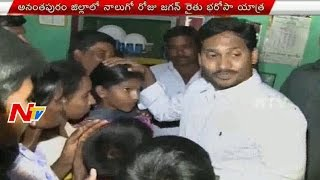 YS Jagan's Rythu Bharosa Yatra reaches 4th Day in Anantapur Dist