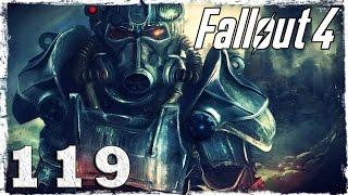 Fallout 4. #119: Корпорация Галлюциген.