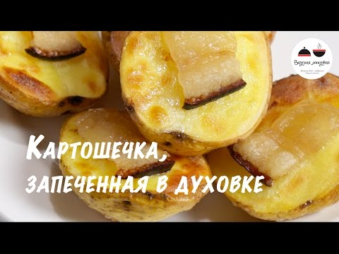 Картошка в духовке Как вкусно запечь картошку Potatoes in the oven - ogms.ru