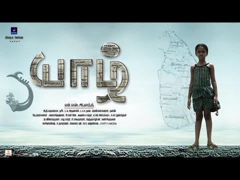 Yazh Tamil Movie Trailer - Vinod Kishan, Sashi