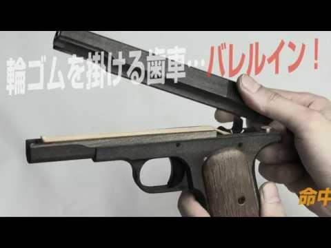 コルト M1903  .32オート(Colt Model 1903 Pocket Hammerless)ゴム銃