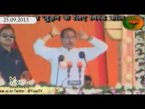 Shri Shivraj Singh Chouhan speech at Karyakarta Mahakumbh rally in Bhopal: 25.09.2013