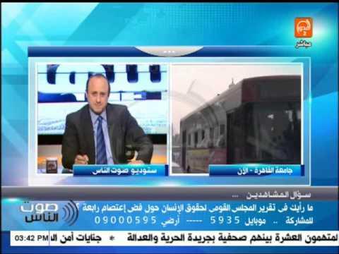 صوت الناس أحمد الشاعر رأي المواطنين