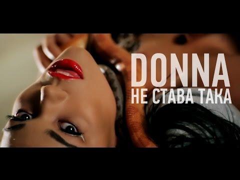 Donna - Не Става Така