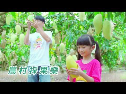 高雄一日農夫體驗趣《公母篇》(影片長度:34秒)