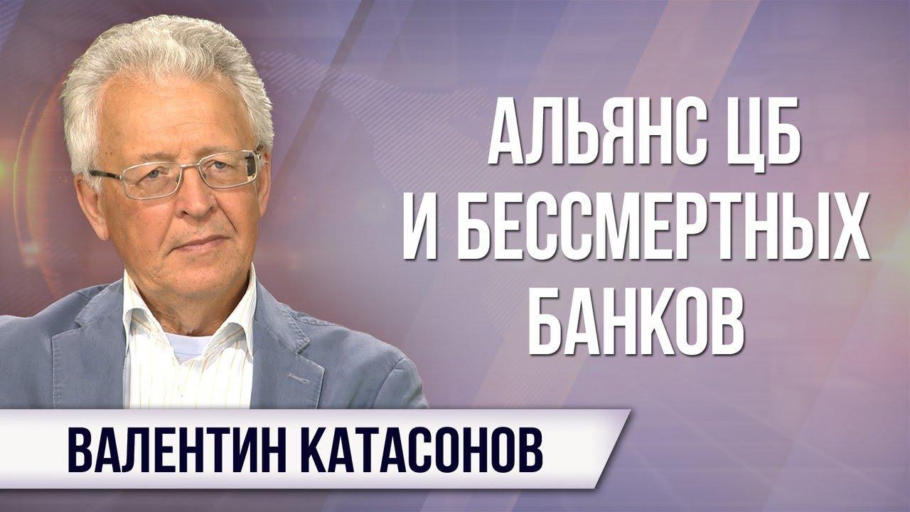 Валентин Катасонов. Альянс ЦБ и «бессмертных» банков как антирусская политическая сила