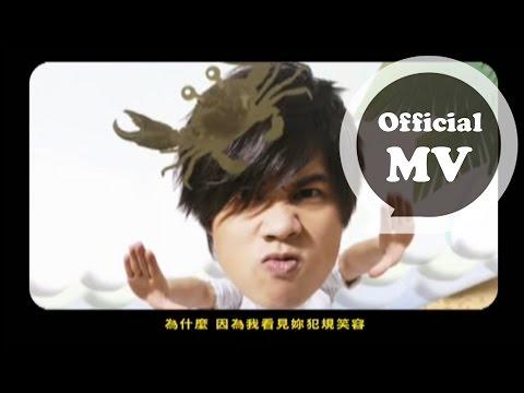 TANK - 陽光美眉 Sunny Girl (官方版MV)