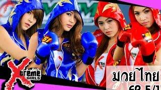 Thai Boxing แม่ไม้มวยไทยจาก 4 สาวสวยสุดเซ็กซี่ Ep.5-1