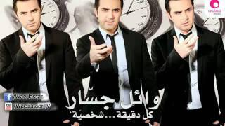 voir video clip de Wael-Jassar-Khallini-Zekra---����-����---�����-����