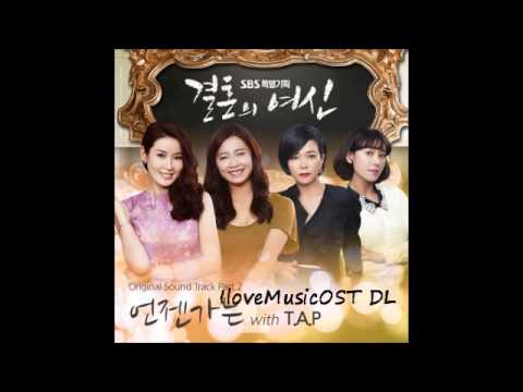 [MP3/DL] 언젠가는 (Someday)- 티에이피(TAP) | Goddess of Marriage OST Part.2