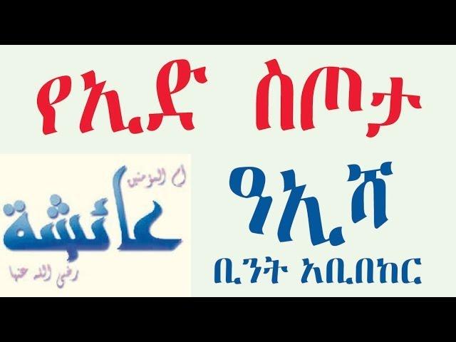 Ethiosunnah.com  ~  ዓኢሻ ቢንት አቢበከር