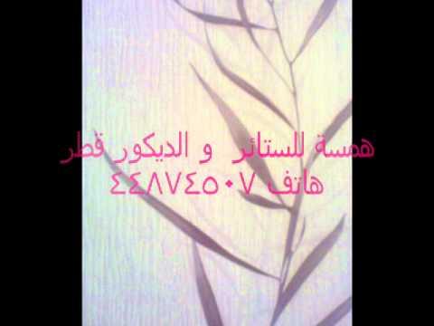 همسة للستائر و الديكور ورق جدران رائع wall covering Curtain  decor