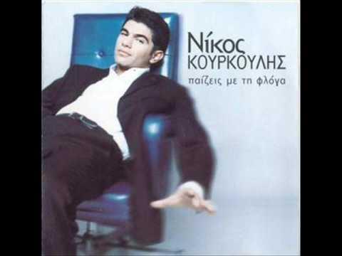 Nikos Kourkoulis - Ta paidia ton fanarion